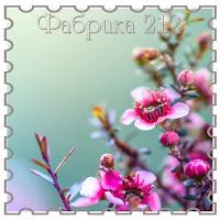 http://fabrika212.blogspot.ru/2015/07/10.html
