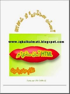 Html in Sindhi By Gulam Haider Jamot