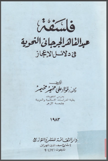 فلسفة عبد القاهر الجرجاني النحوية في دلائل الإعجاز -  فؤاد علي مخيمر