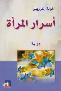 رواية أسرار المرأة - خولة القزويني