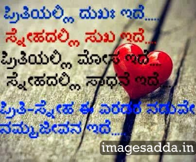kannada love and valentines day quotes and pictures