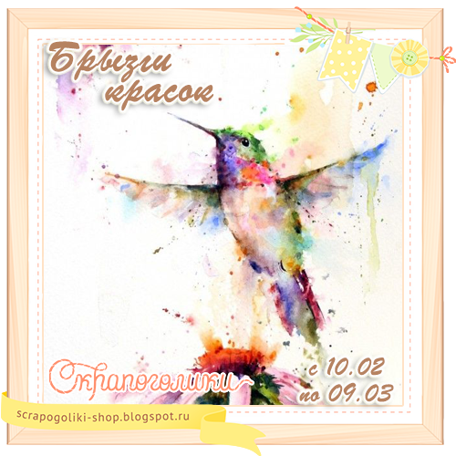 http://scrapogoliki-shop.blogspot.ru/2015/02/blog-post_10.html