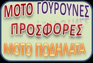 http://autopat-goyroynes.blogspot.gr/