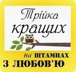 ТОП - 3 у Скрапофестивалі