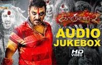 Kanchana 2 Muni 3 Audio Jukebox | HD | Raghava Lawrence | Taapsee