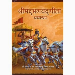 Bhagavad Gita As It Is - Hindi Edition