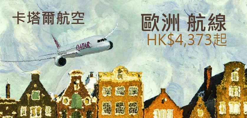 卡塔爾航空 Qatar Airways - 香港經 迪拜 飛 阿姆斯特丹 等 歐洲 城市$4,373起,12前出發。