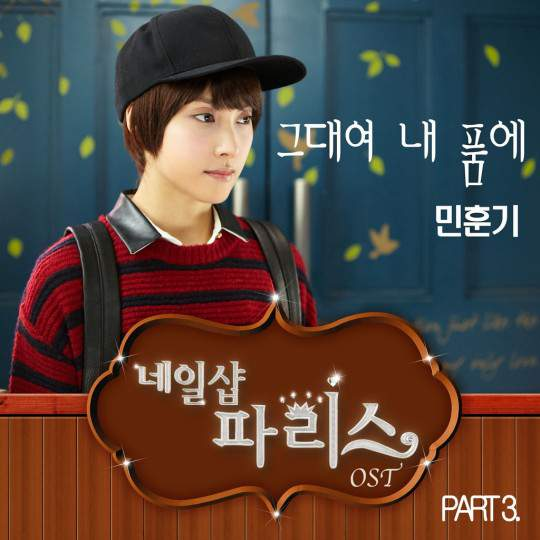 Nail Shop Paris OST Part 3