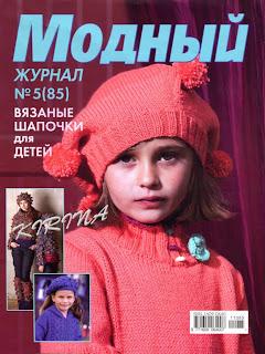 Журнал Модный № 5(85) 2011 Вязаные шапочки для детей