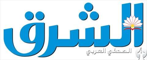 وظائف جريدة الشرق الوسيط القطرية يوم