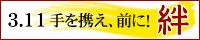 3.11大震災関連サイト「絆」手を携え、前に!
