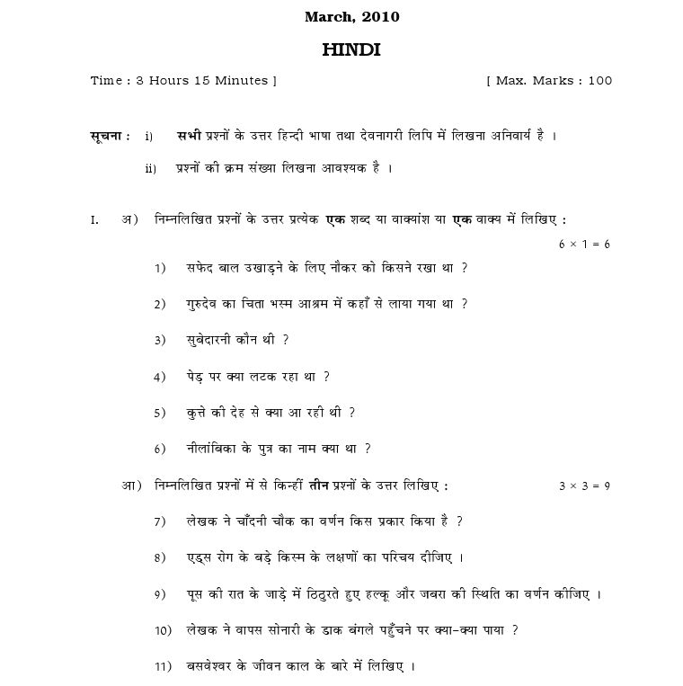 2nd puc midterm question papers commerce