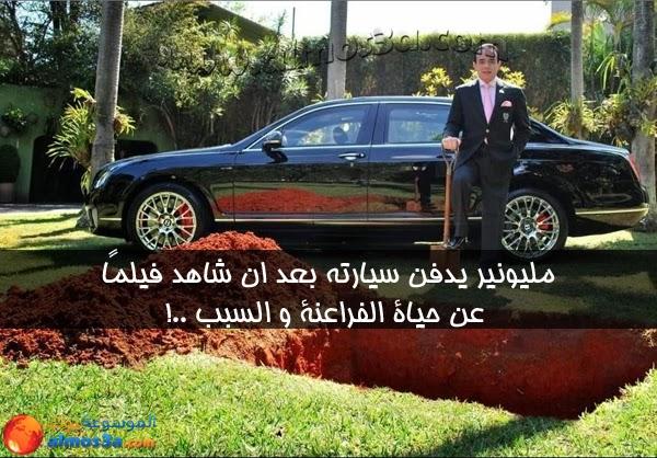 مليونير يدفن سيارته بعد ان شاهد فيلمًا عن حياة الفراعنة و السبب ..!