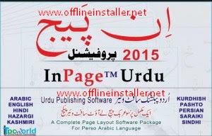 Urdu InPage 2015 Download Setup
