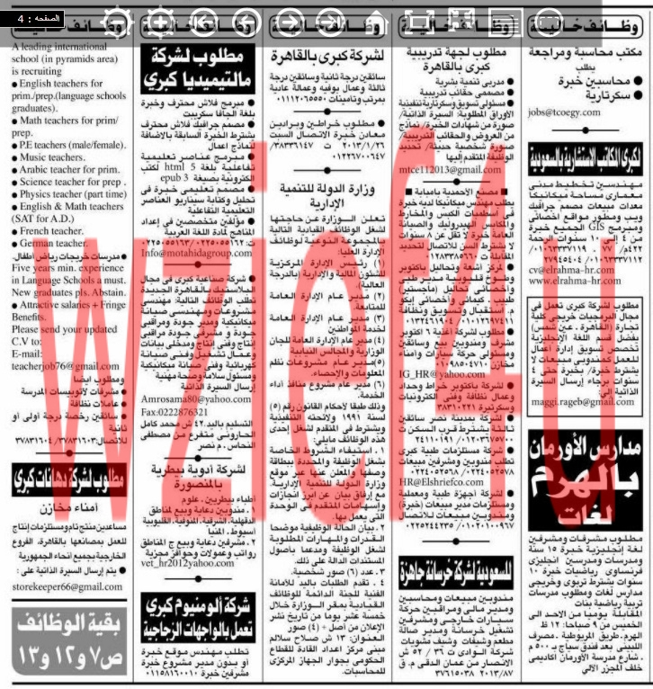 وظائف جريدة الأهرام الجمعة 25 يناير 2013 -وظائف مصر الجمعة 25-1-2013