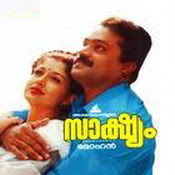 Sakshyam (1995 - movie_langauge) - Suresh Gopi, Murali, Manju Warrier