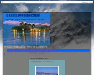 Ενημερωτικό blog για τον καιρό στα Ιωάννινα και την Ήπειρο.