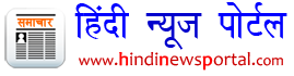 Hindi News | Hindi News Portal | Current News | Samachar | Breaking News | Hindi Articles