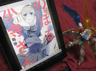 「のぼる小寺さん」1巻 電子版を買ってきたよ!