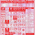 April month odia kohinoor calendar 2015
