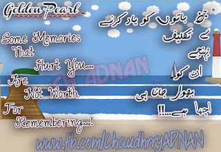 Jin Baton Ko Yaad Karny Sy Taklif hoti Ho - Urdu Golden pearls Wallpapers