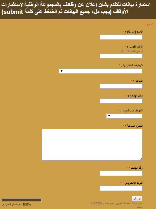التسجيل فى وظائف وزارة الاوقاف 2014 استمارة بيانات للتقدم للوظائف