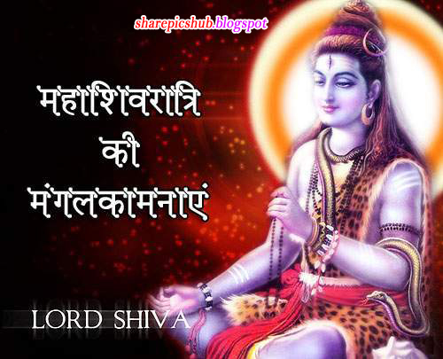 Maha Shivratri Hindi Greeting Cards | Lovely Shivratri Images | Share ...
