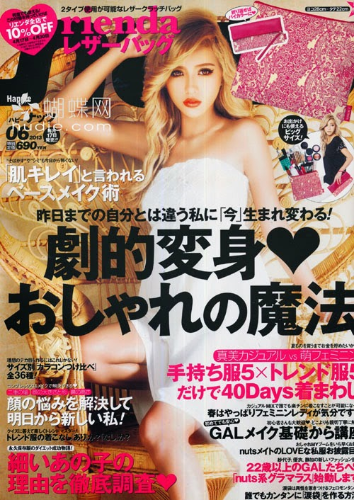 Happie nuts (ハピーナッツ June 2013 magazine scans
