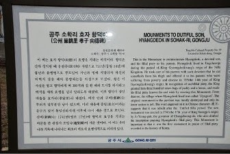 Hyangdeok merupakan salah satu contoh cerita rakyat yang berasal Korea. Menggambarkan sebuah pengorbanan dan bakti seorang anak kepada ibunya. Bahan demi mengenang pengorbanan yang dilakukan Hyangdeok kepada ibunya telah dibangun tugu untuk Hyangdeok.