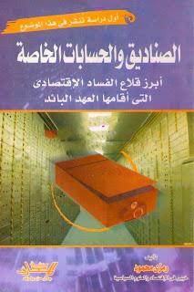 كتاب الصناديق والحسابات الخاصة أبرز قلاع الفساد الإقتصادي - رمزي محمود