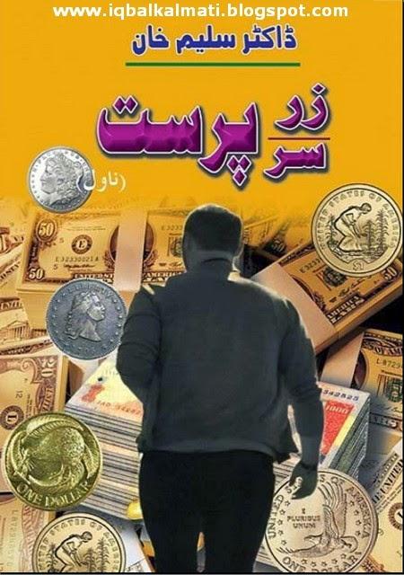 Zarparast Sarparast by Dr. Saleem Khan