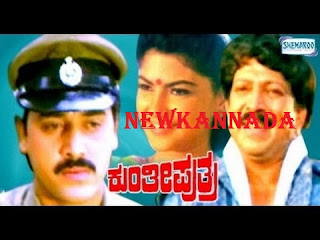 Kunthi Putra (1994) kannada Movie Mp3 Songs Download