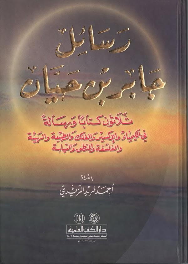 كتاب سيرة بن هشام