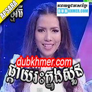 Khmer Funny Show Phkay Ras Knong Soun
