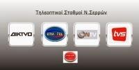 Οι τηλεοπτικοί σταθμοί των Σερρών