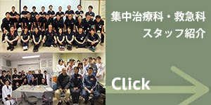 http://www.gunma-redcross-icuqq.com/staff/index.html