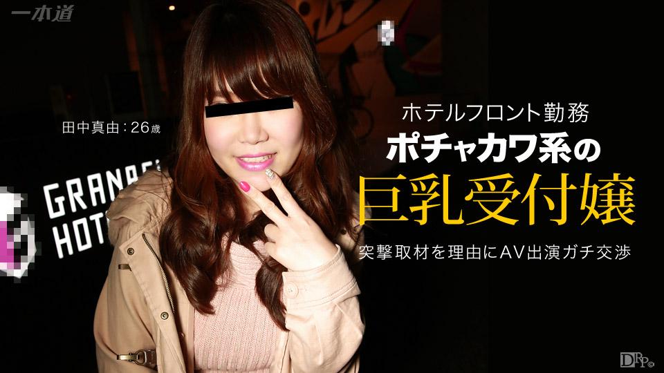 060515_092_1pon_- Mayu Tanaka