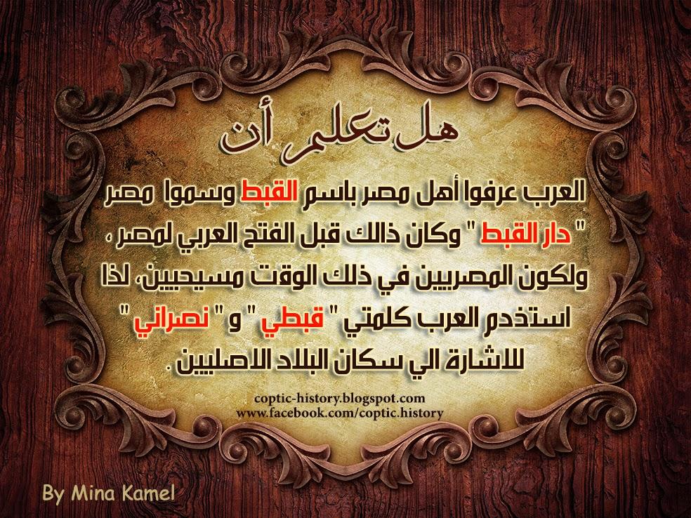 هل تعلم ان - العرب وكلمة قبط