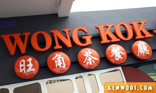 wong kok restaurant