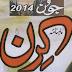 Kiran Digest June 2014