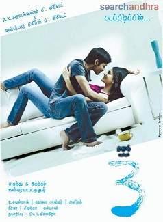 3 Three (2012) – DVD9 – DTS – DT5.1, Three Ayngaran DVD, 3-THREE- DVD