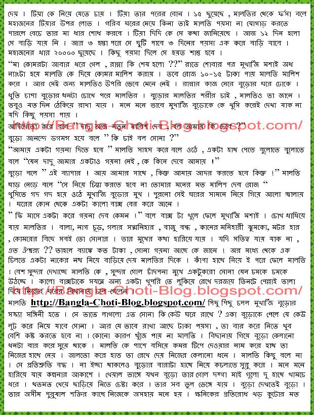 Bangla Golpo in bangla font   Read valobashar premer ...