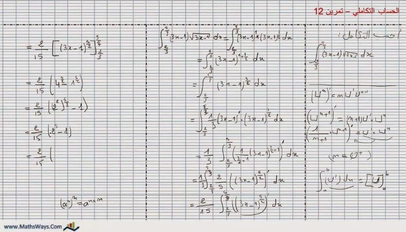 سلسلة حساب التكامل - س12- Calcul d'intégrale
