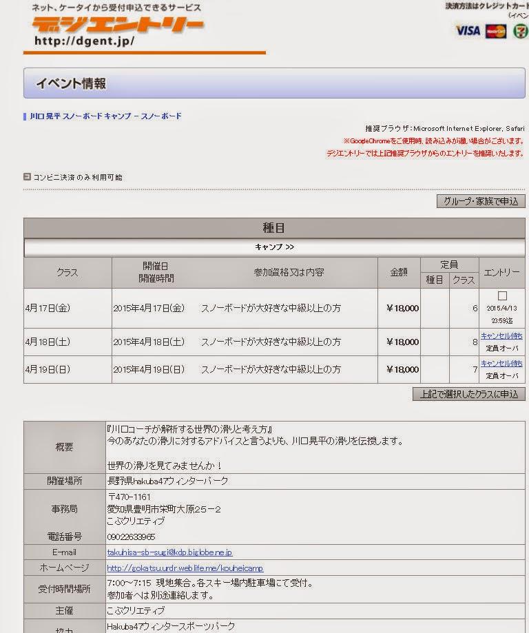 http://dgent.jp/e.asp?no=1500230