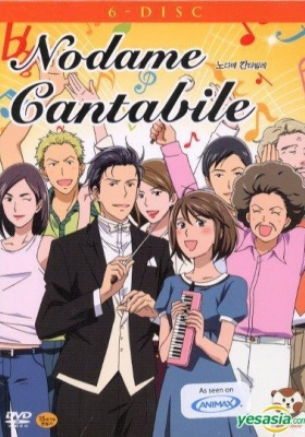 Nodame Cantabile (Dub)