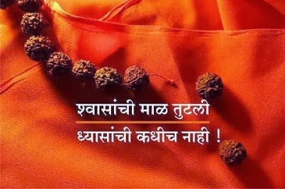Marathi Inspirational Quotes images 2