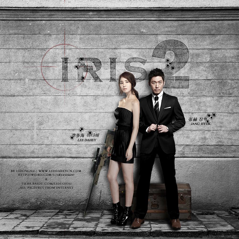 PhimHP.com-Hinh-anh-phim-IRIS-2-2013_00.jpg