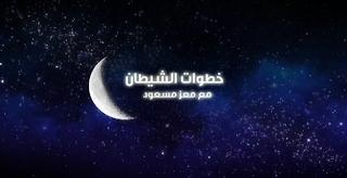 مباشر , متجدد , مسعود , معز , الشيطان , باستمرار , تحميل , برنامج , خطوات الحلقة الثانية- برنامج خطوات الشيطان - معز مسعود - رمضان 2013
