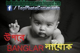 Upora Banglar Niok_Facebook Bangla Photo Comments (Part 4)
