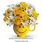 Βραβείο αγάπης και προσφοράς, από τους αγαπημένους φίλους Αντώνη και Πόπη!